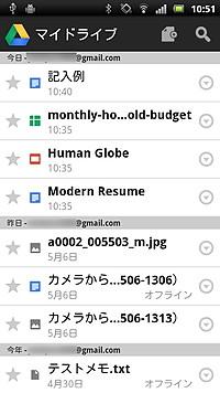 """[マイドライブ]項目を選択すると、""""Google ドライブ""""上のファイルが一覧表示される"""