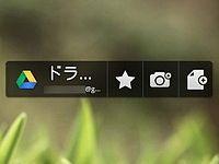 ファイルのアップロードや写真の撮影をすばやく行えるウィジェットを配置できる