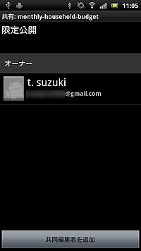 [共有編集者を追加]ボタンから、ファイルを共有するユーザーを追加できる