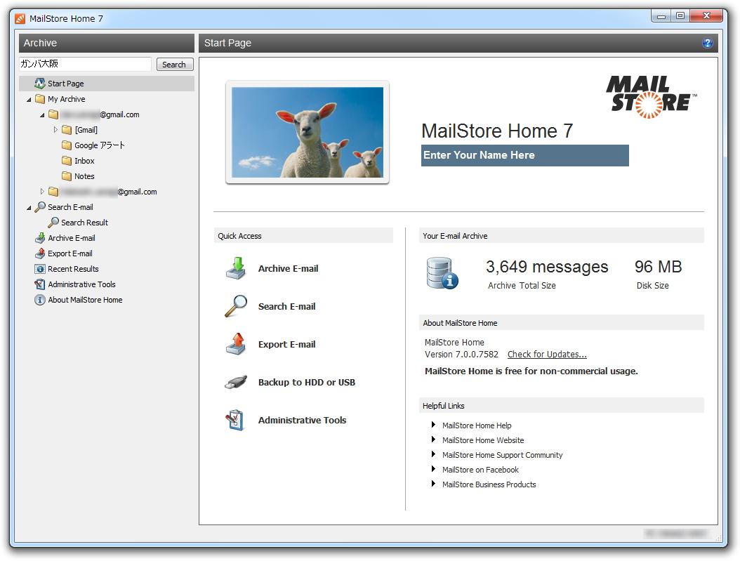 「MailStore Home」v7.0.0.7582