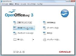 オラクル社ロゴの「OpenOffice.org」v3.3.0