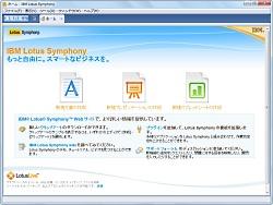 「Lotus Symphony」v3.0.0