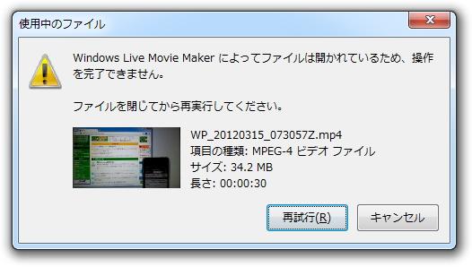 別のプロセスによってロックされたファイル