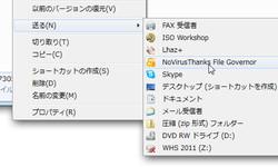 ロックされたファイルやフォルダを[送る]メニューで本ソフトに送れば、ロック状況の調査が簡単に行える