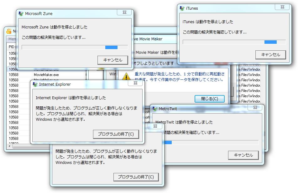 ファイルをロックしているDLLの開放なども行えるが、安易に利用するとシステムに悪影響があるので注意