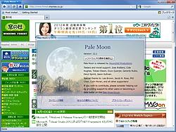 「Pale Moon」v12.1