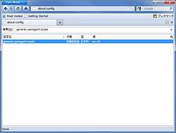 """ロケーションバーへ""""about:config""""と入力して設定画面を開く。続いて設定画面内のテキストボックスへ""""general.useragent.locale""""と入力。"""