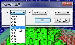 [キューブの比率を変更]項目を選択すると現れるダイアログ