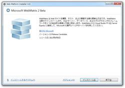 「WebMatrix」v2.0 Release Candidate