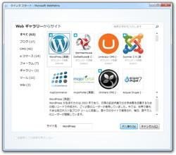 """WordPress""""DotNetNuke""""Joomla!""""Orchard CMS""は「WebMatrix 2」から直接""Windows Azure""へデプロイ可能"