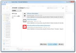 Windows Phone/iPhone/iPadのエミュレーターが拡張機能として提供されており、必要に応じてダウンロード・インストール・Webサイトのプレビューが行える