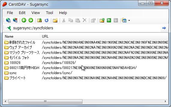 「CarotDAV」v1.9.2