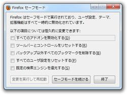 セーフモードによる「Firefox」の起動