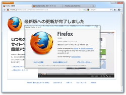 「Firefox」v13.0.1