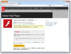 「Adobe Flash Player」v11.3.300.262のダウンロードページ