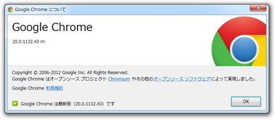 「Google Chrome」v20.0.1132.43