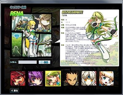 6種類のキャラクターから使用するキャラクターを選択