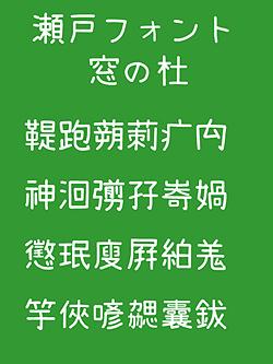 「瀬戸フォント」v4.35