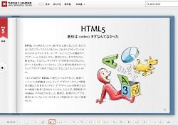 """Google社がHTML5の技術で制作した""""Web絵本"""""""