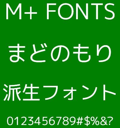 「M+ FONTS」