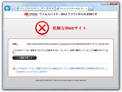 10日14時現在、窓の杜ライブラリからの「すっきり!! デフラグ」のダウンロードが「ウイルスバスター」でブロックされる