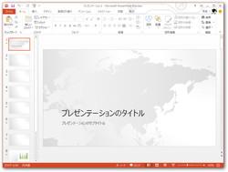 「PowerPoint 2013」