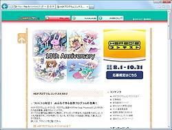 """HSPプログラムコンテスト2012""の公式サイト"