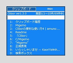「Clibor」v1.3.0