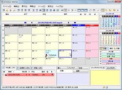 「Schedule Watcher」v5.5
