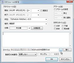 予定やToDoに任意のファイルを添付できるように