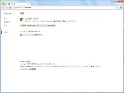 「Google Chrome」v22.0.1229.14