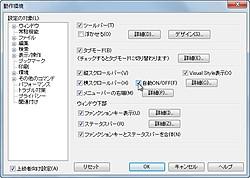 横スクロールバーを自動で表示したり、非表示にするオプションも追加