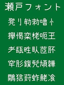 「瀬戸フォント」v5.50