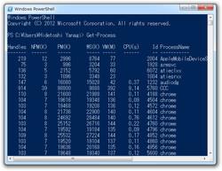 「Windows PowerShell」v3.0
