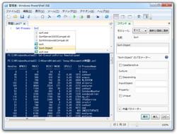 統合スクリプト環境「Windows PowerShell ISE」