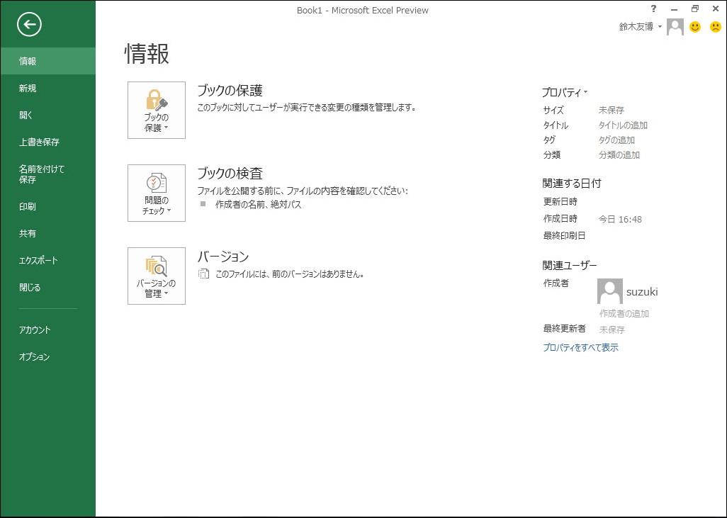 """「Excel 2013」の""""Backstage""""画面。Windows 8に親和性の高いデザインとなっている"""