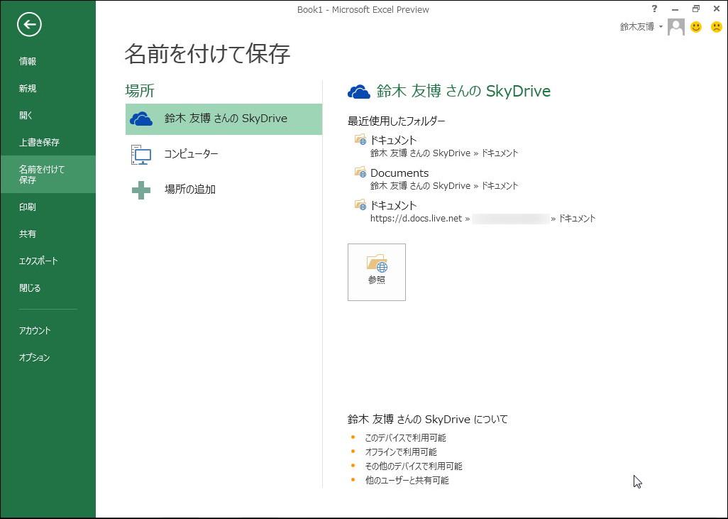 """文書のデフォルトの保存先が""""SkyDrive""""になっている"""