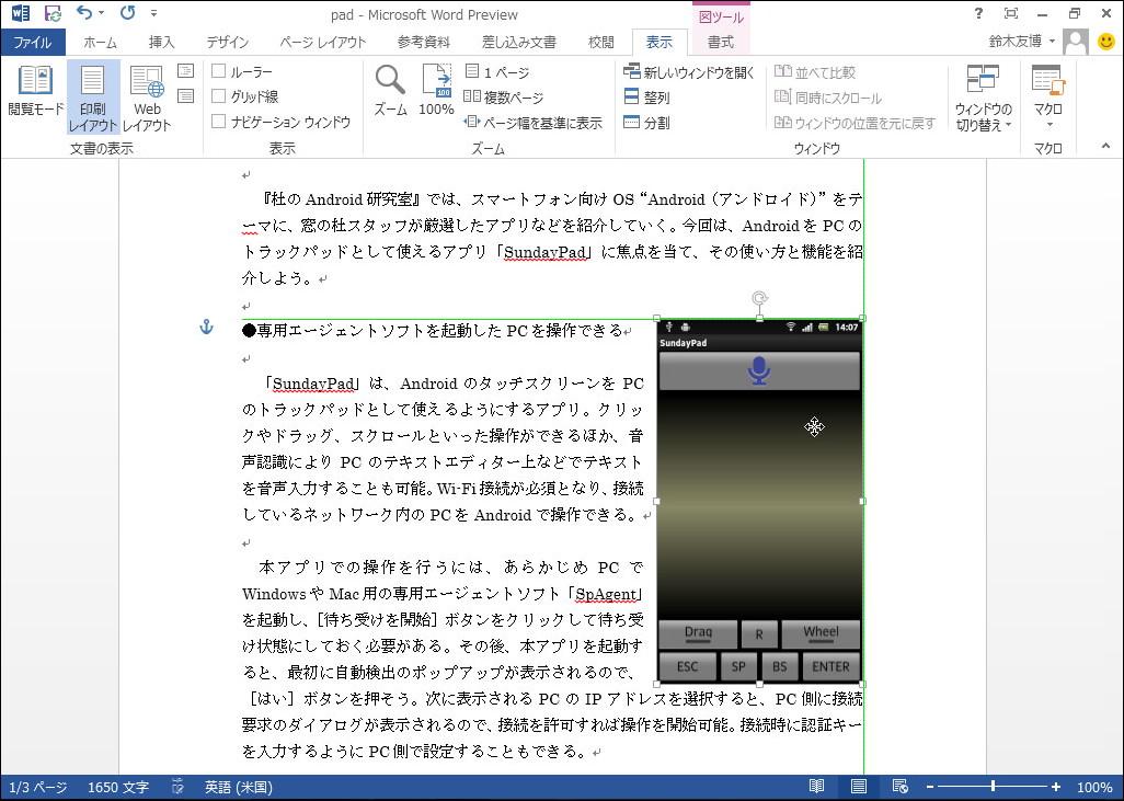 """""""配置ガイド""""が表示され、テキストと画像の高さなどを合わせて配置可能"""