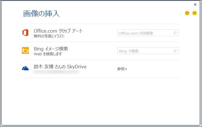 """""""Office.com""""内の検索や""""Bing検索""""で、文書に挿入する画像を探すことが可能"""