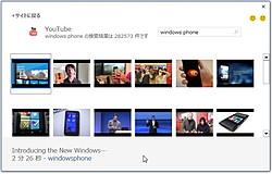 """YouTube検索""や""Bingビデオ検索""の結果から動画を選択し、文書に挿入できる"