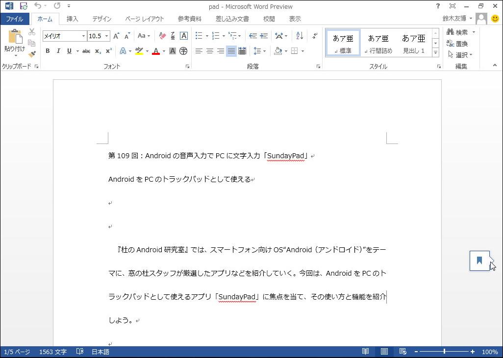 閲覧途中で文書を閉じると、次回開いたときにスクロールバーに[しおり]アイコンが表示される