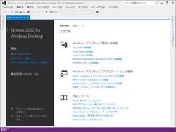 「Visual Studio Express 2012 for Windows Desktop」