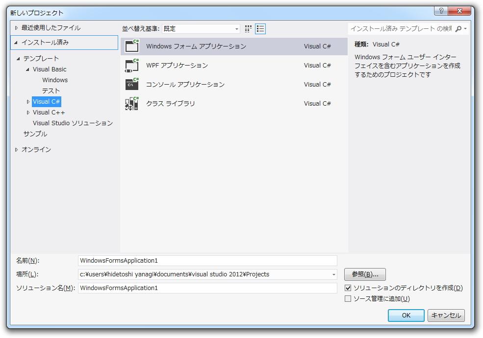C#言語のプロジェクト