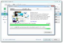 「Visual Studio Express 2012 for Web」は「Web Platform Installer(Web PI) 4.0」からもインストール可能
