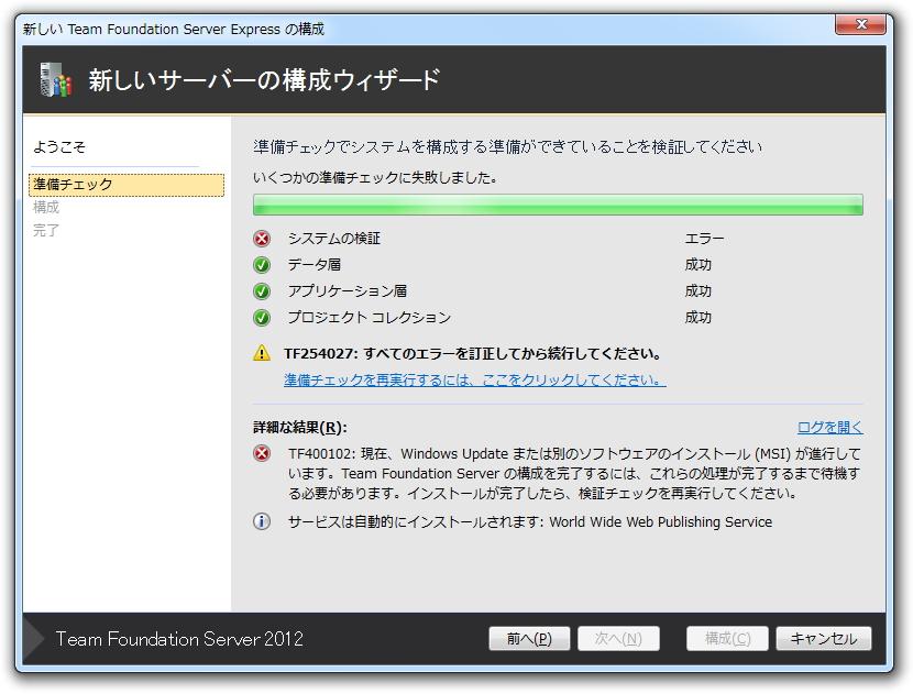 「Visual Studio Team Foundation Server Express 2012」