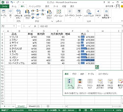 """バーやアイコンによりデータを視覚化できる""""クイック分析""""機能"""