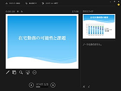 "「PowerPoint 2013」の""発表者ツール""画面"