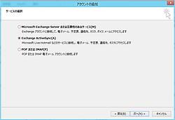 """""""Exchange ActiveSync""""に対応したメールアドレスを設定する場合は、手動設定で[Exchange ActiveSync]を選択する"""