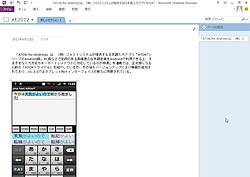 デジタルノートソフト「OneNote 2013」も同梱されている