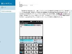 "Windows 8向けの""Metroスタイル""アプリ「OneNote MX」の参考画像"